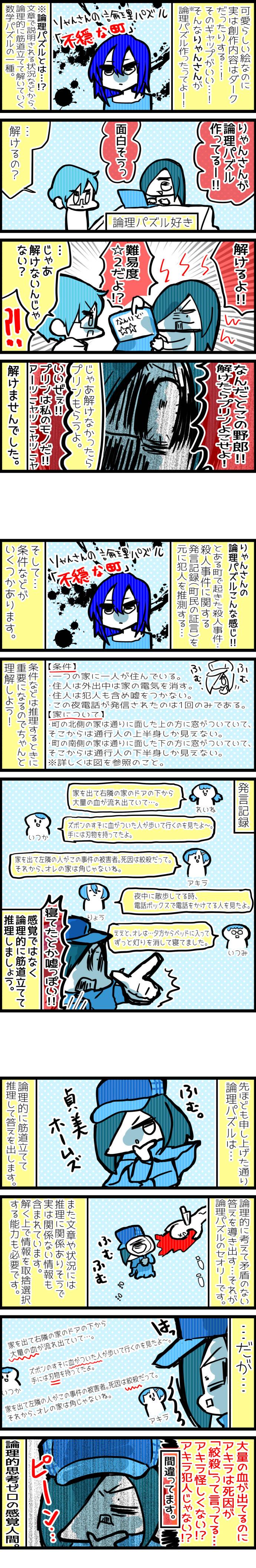 neetsadami.com_20話