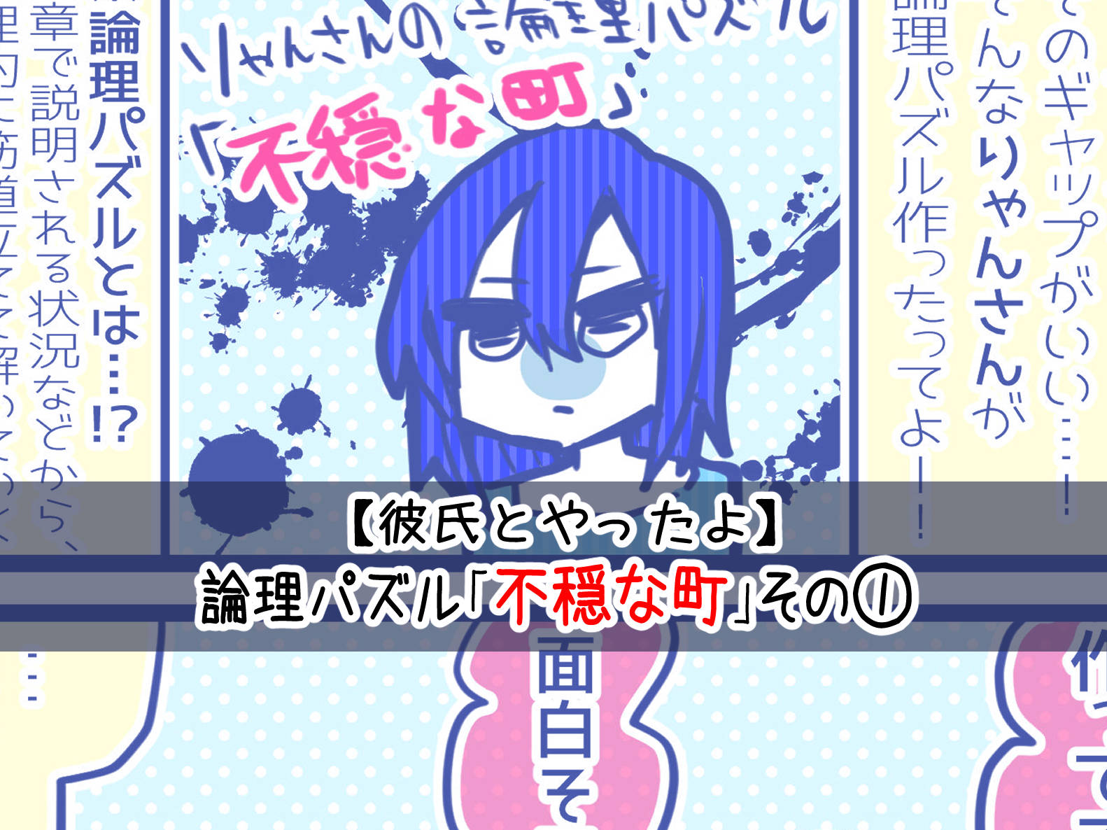 neetsadami.com_20話サムネ