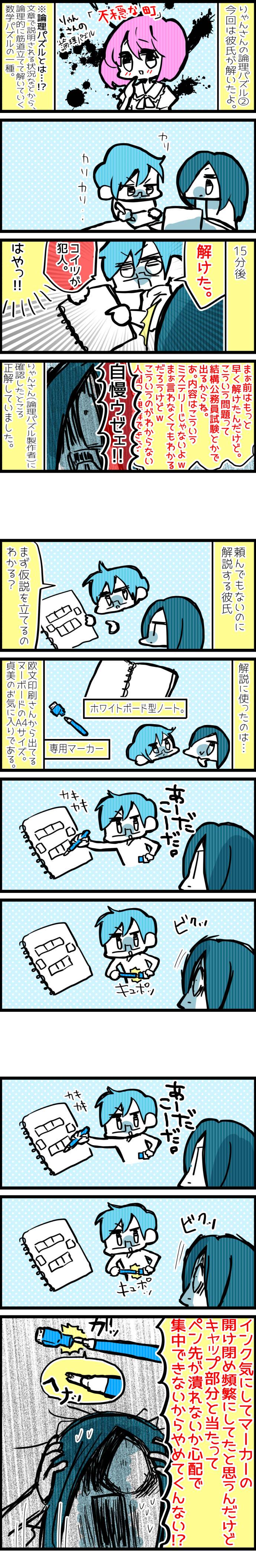 neetsadami.com_21話