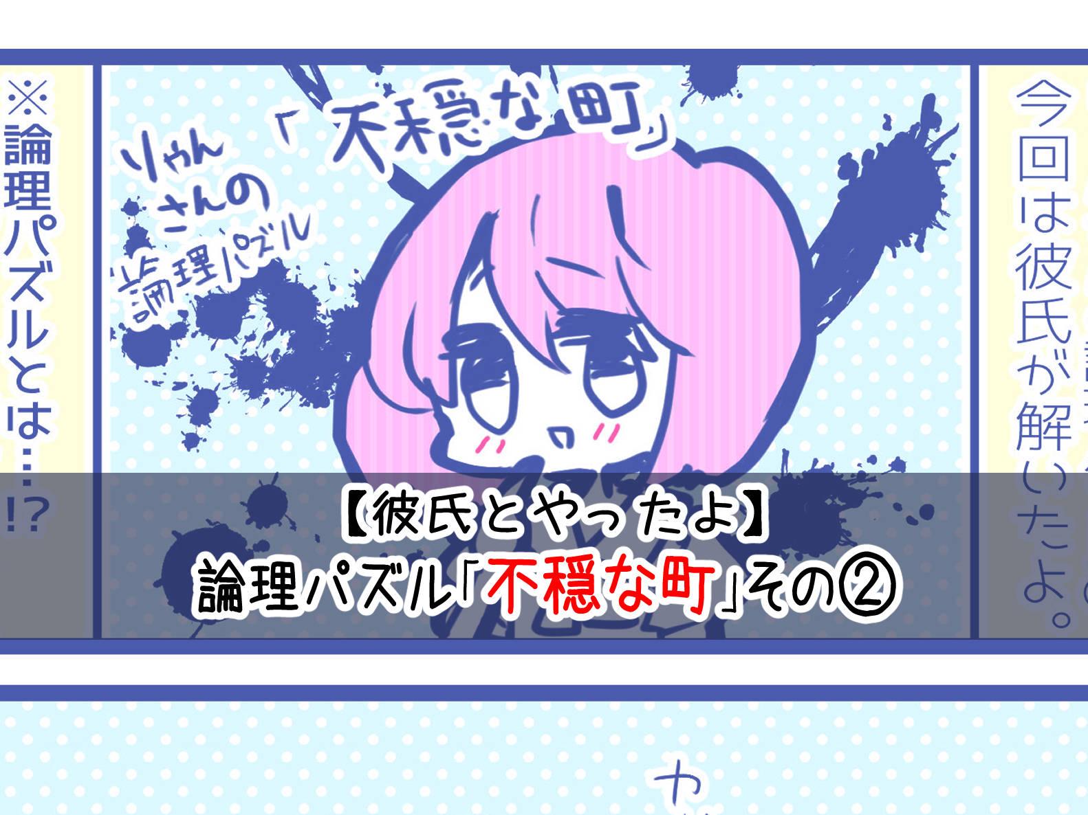 neetsadami.com_21話サムネ