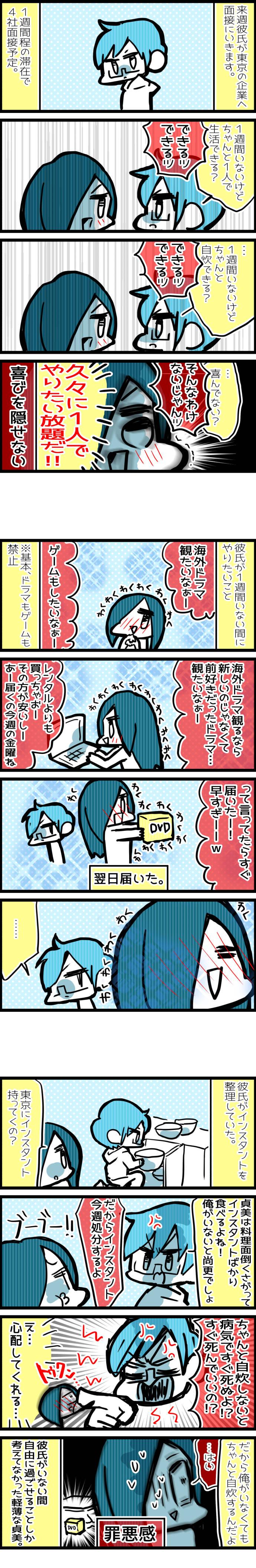 neetsadami.com_22話