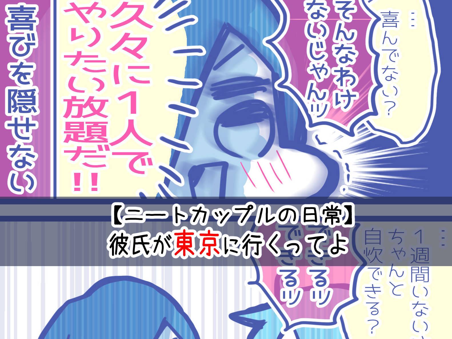 neetsadami.com_22話サムネ