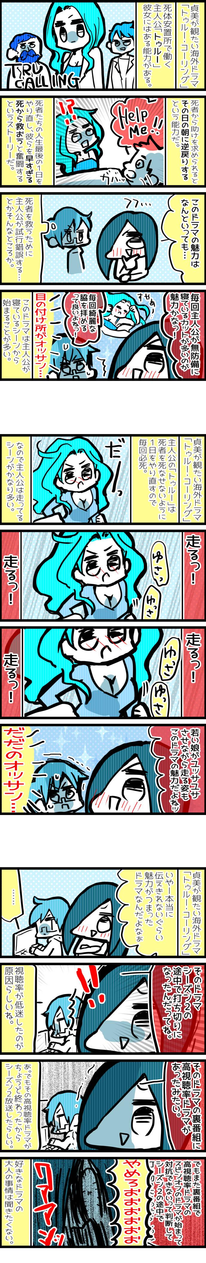 neetsadami.com_23話