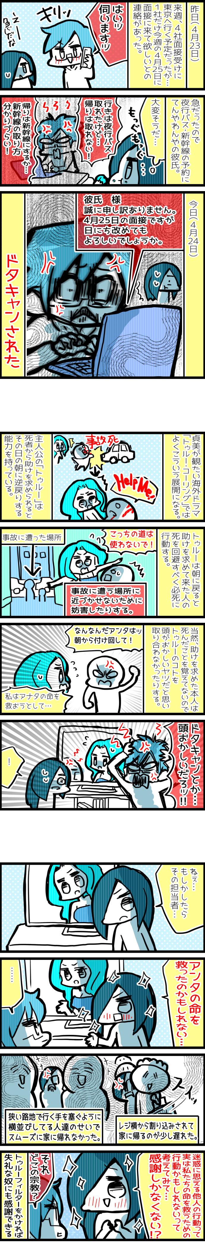 neetsadami.com_24話
