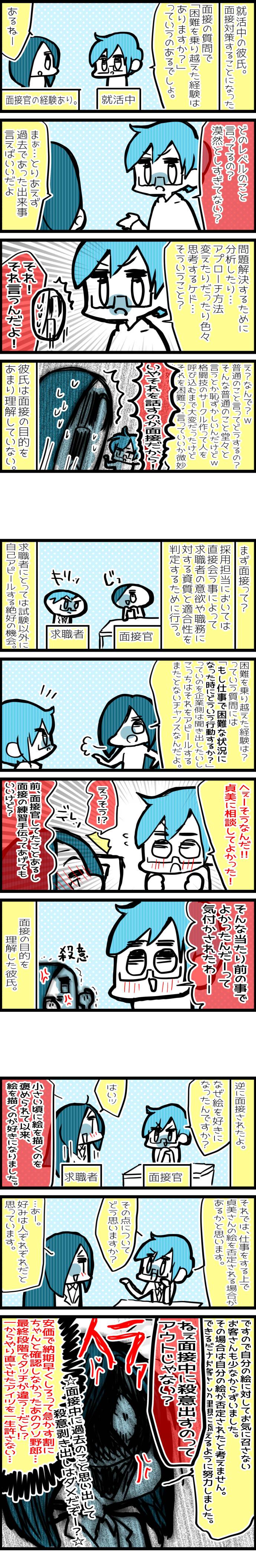 neetsadami.com_25話