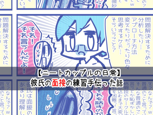 neetsadami.com_25話サムネ