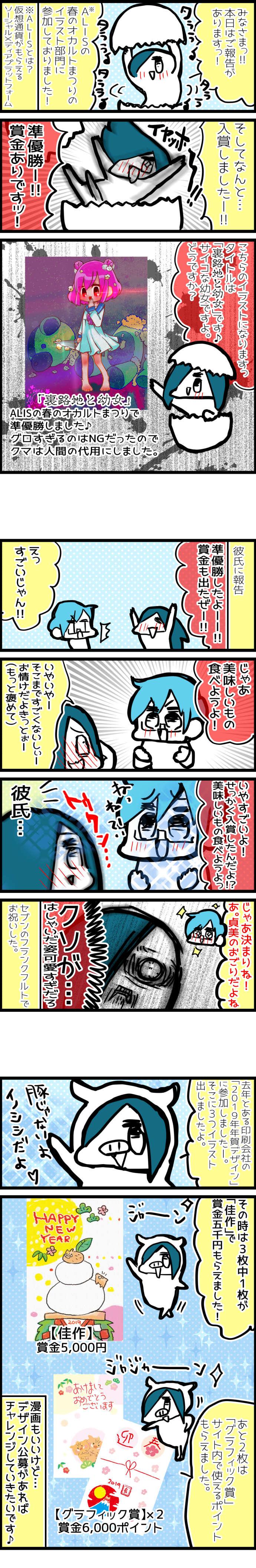 neetsadami.com_26話