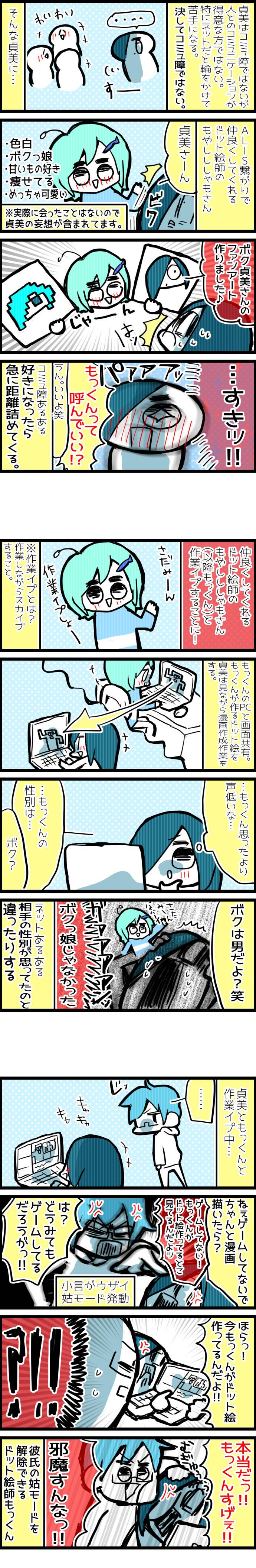 neetsadami.com_27話