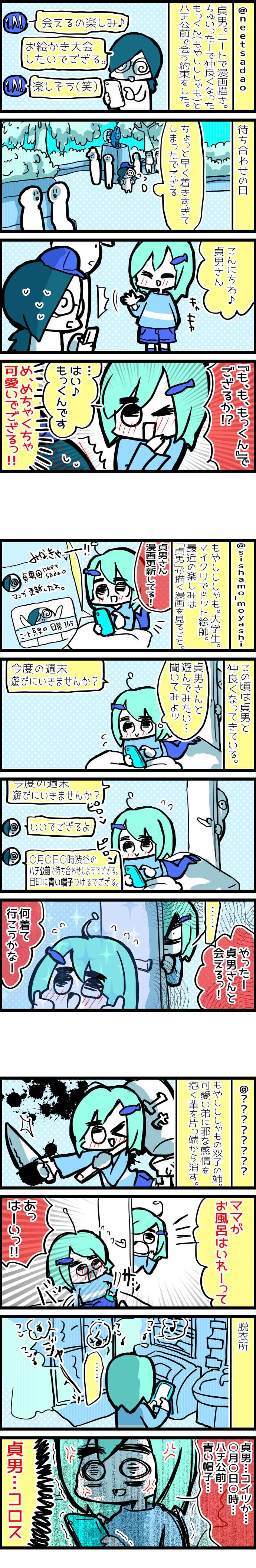 neetsadami.com_28話