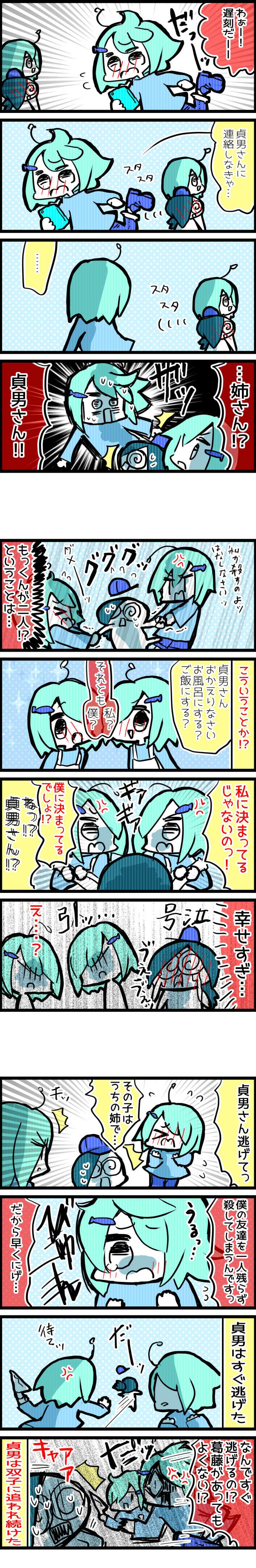 neetsadami.com_29話
