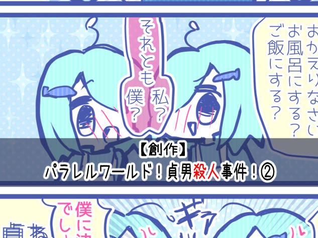 neetsadami.com_29話サムネ