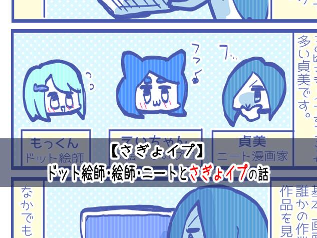 neetsadami.com_2話サムネ
