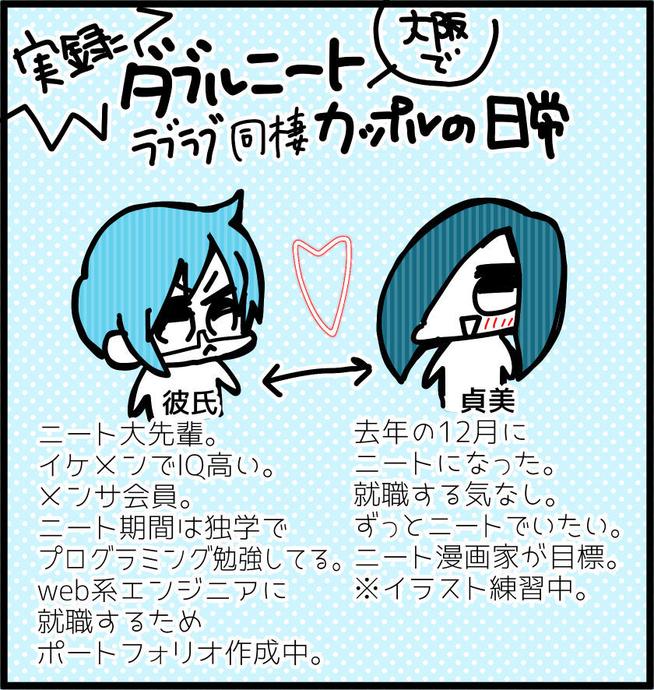 neetsadami.com_自己紹介