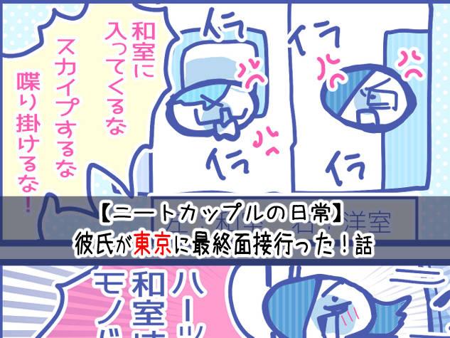 neetsadami.com_4話サムネ