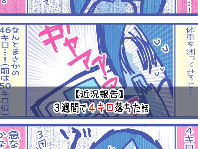 diet.neetsadami.com1話サムネ