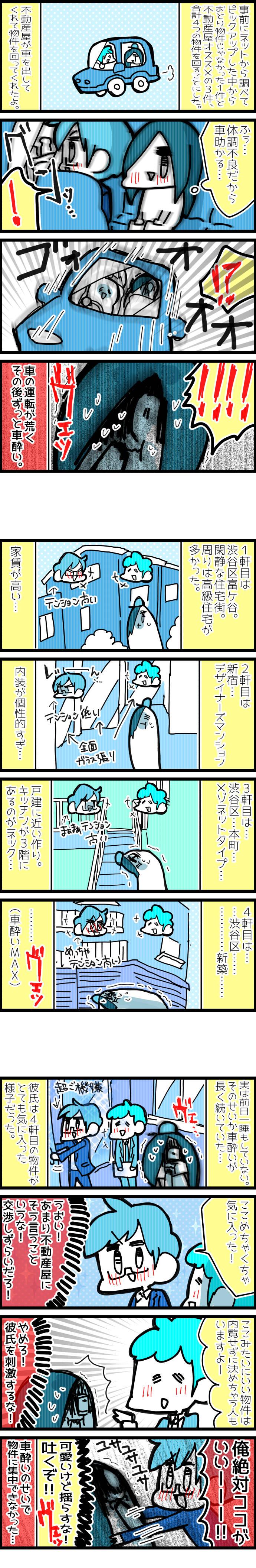 neetsadami.com_10話