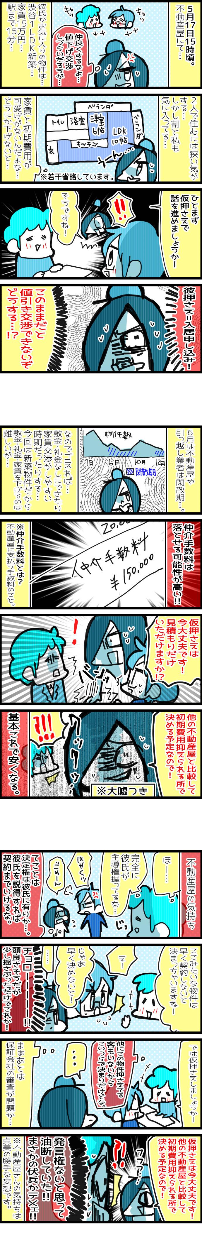 neetsadami.com_12話