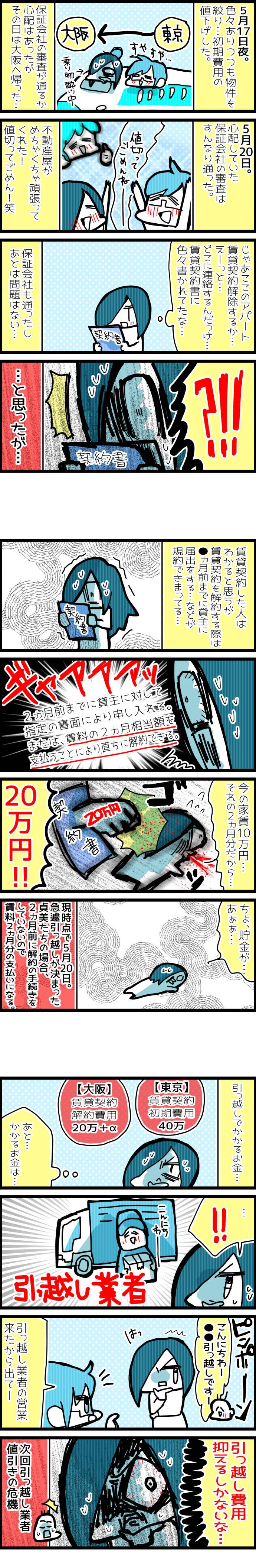 neetsadami.com_13話