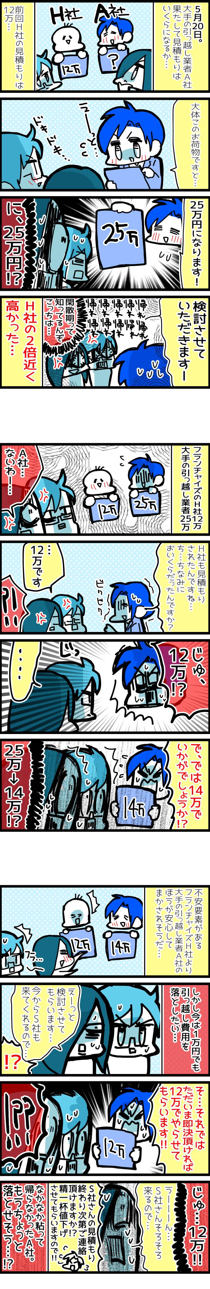 neetsadami.com_15話サムネ