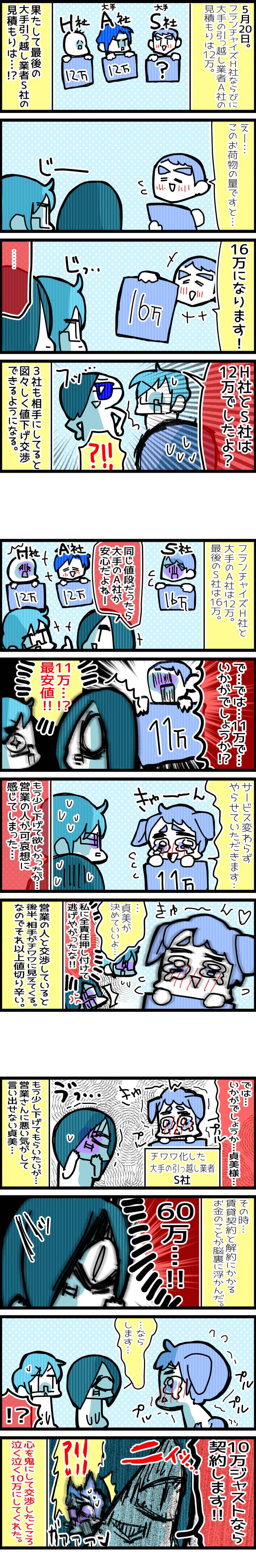 neetsadami.com_16話