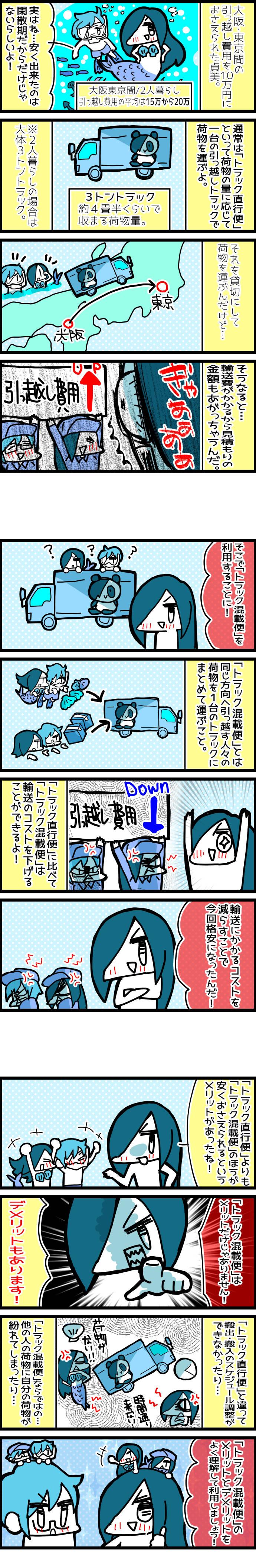neetsadami.com_17話