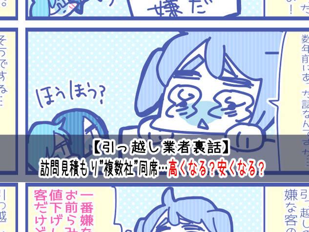 neetsadami.com_18話サムネ
