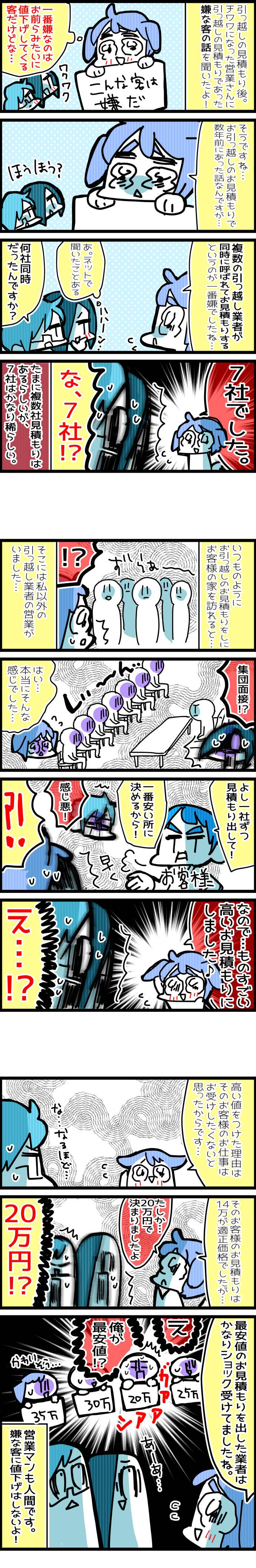 neetsadami.com_18話