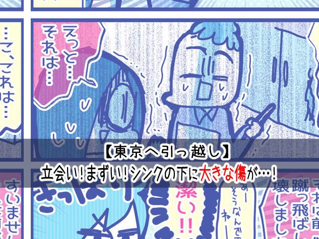 neetsadami.com_5話サムネ