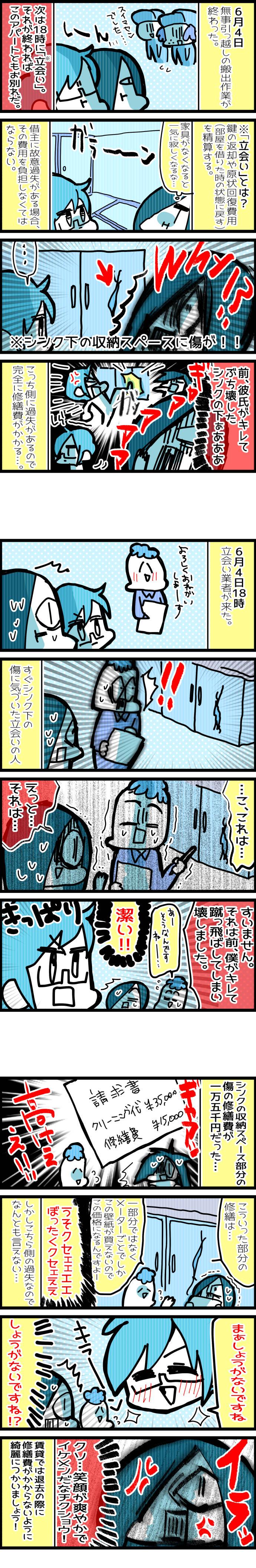 neetsadami.com_5話