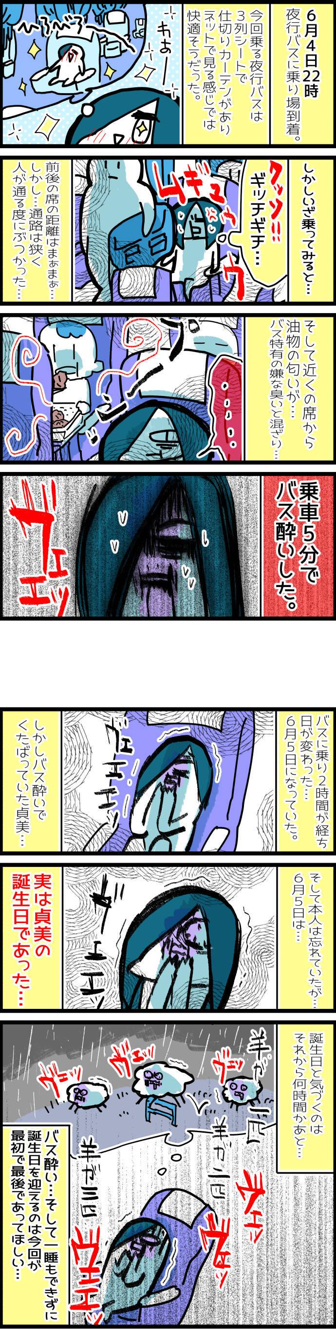 neetsadami.com_7話01