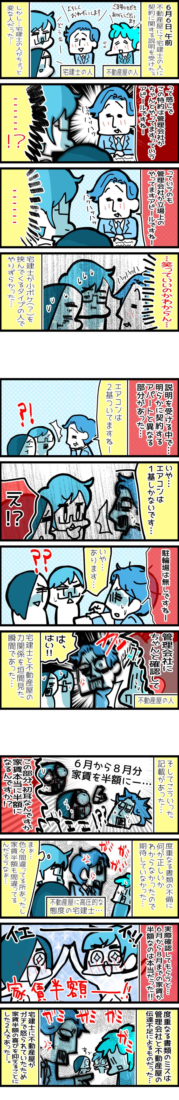 neetsadami.com_9話