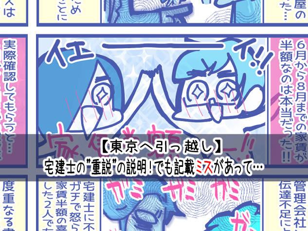 neetsadami.com_9話サムネ