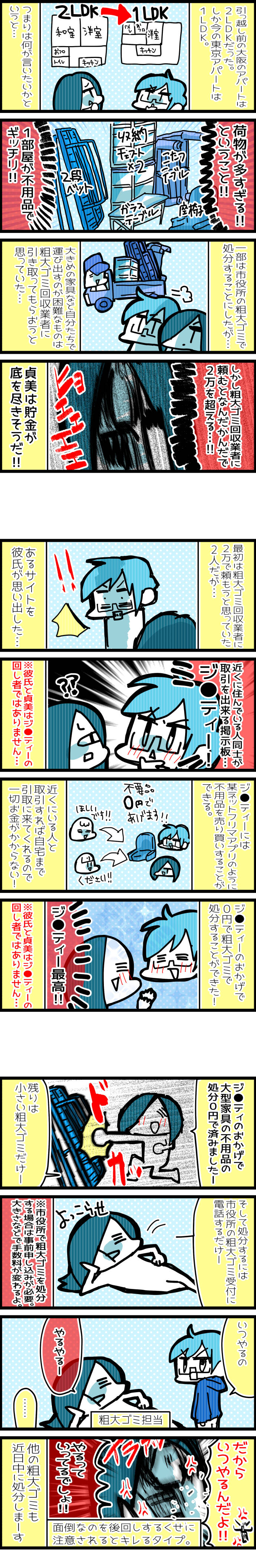 neetsadami.com_11話