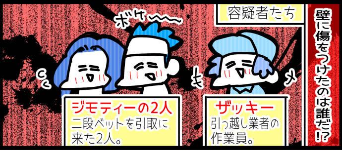 neetsadami.com_13話紹介