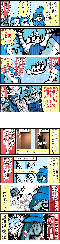 neetsadami.com_13話01