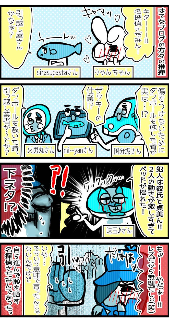 neetsadami.com_13話02