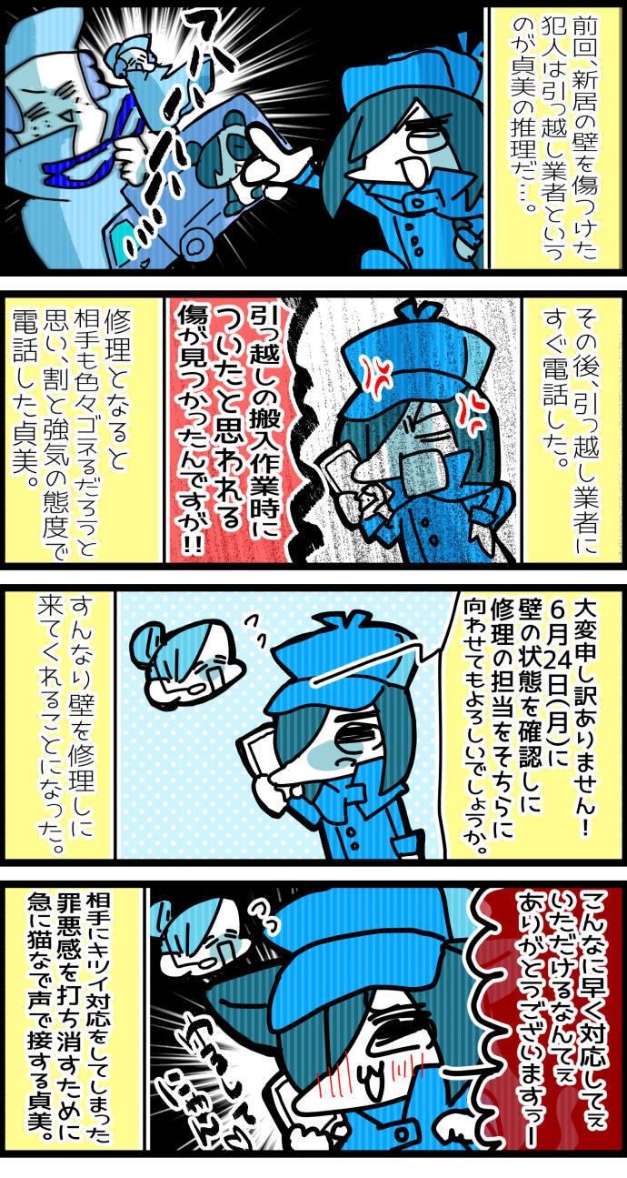 neetsadami.com_14話01