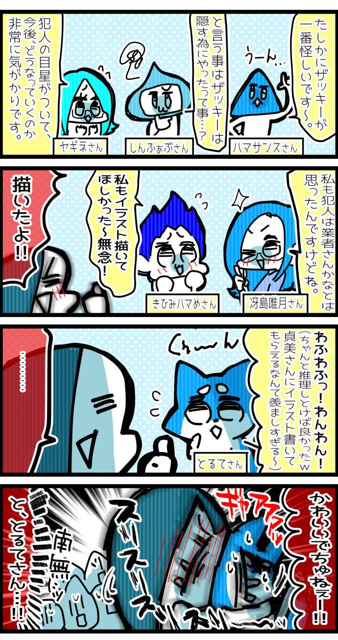 neetsadami.com_14話06