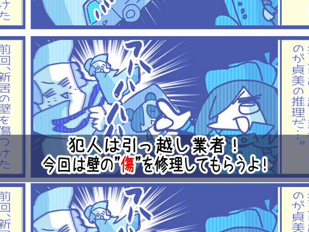 neetsadami.com_14話サムネ