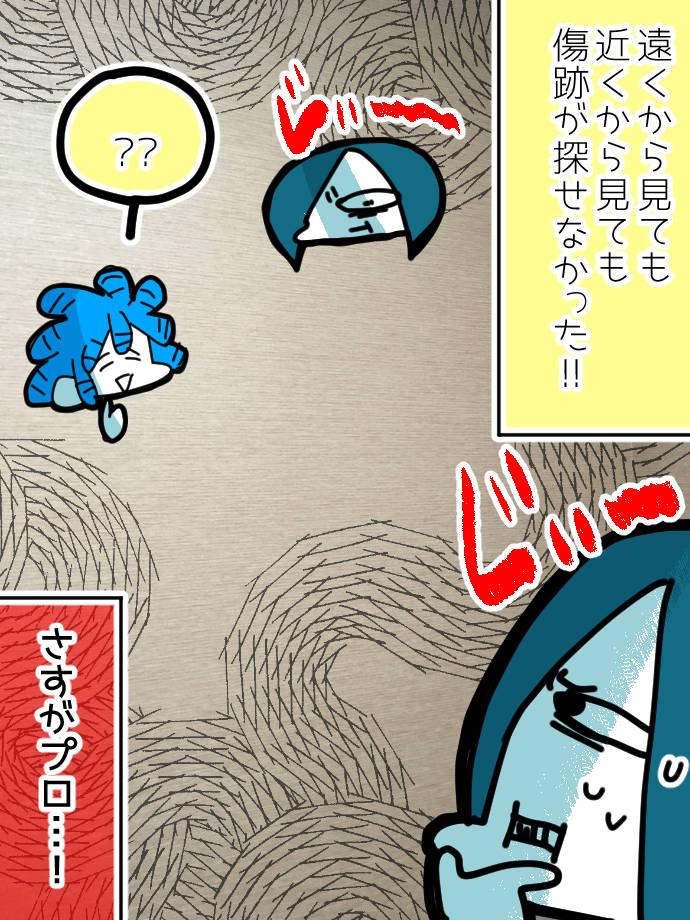 neetsadami.com_15話05