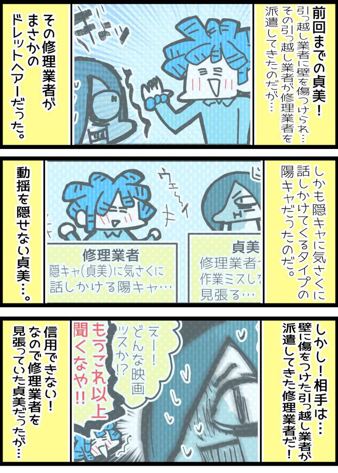 neetsadami.com_15話01