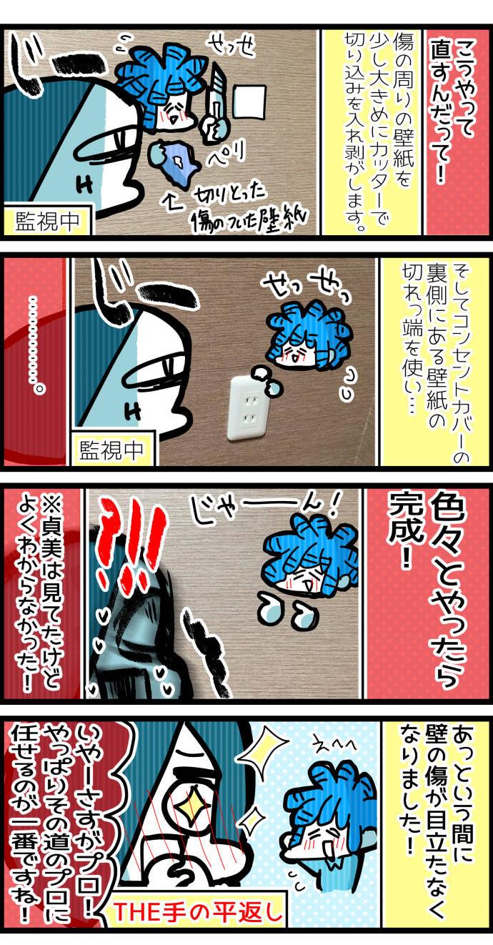 neetsadami.com_15話02