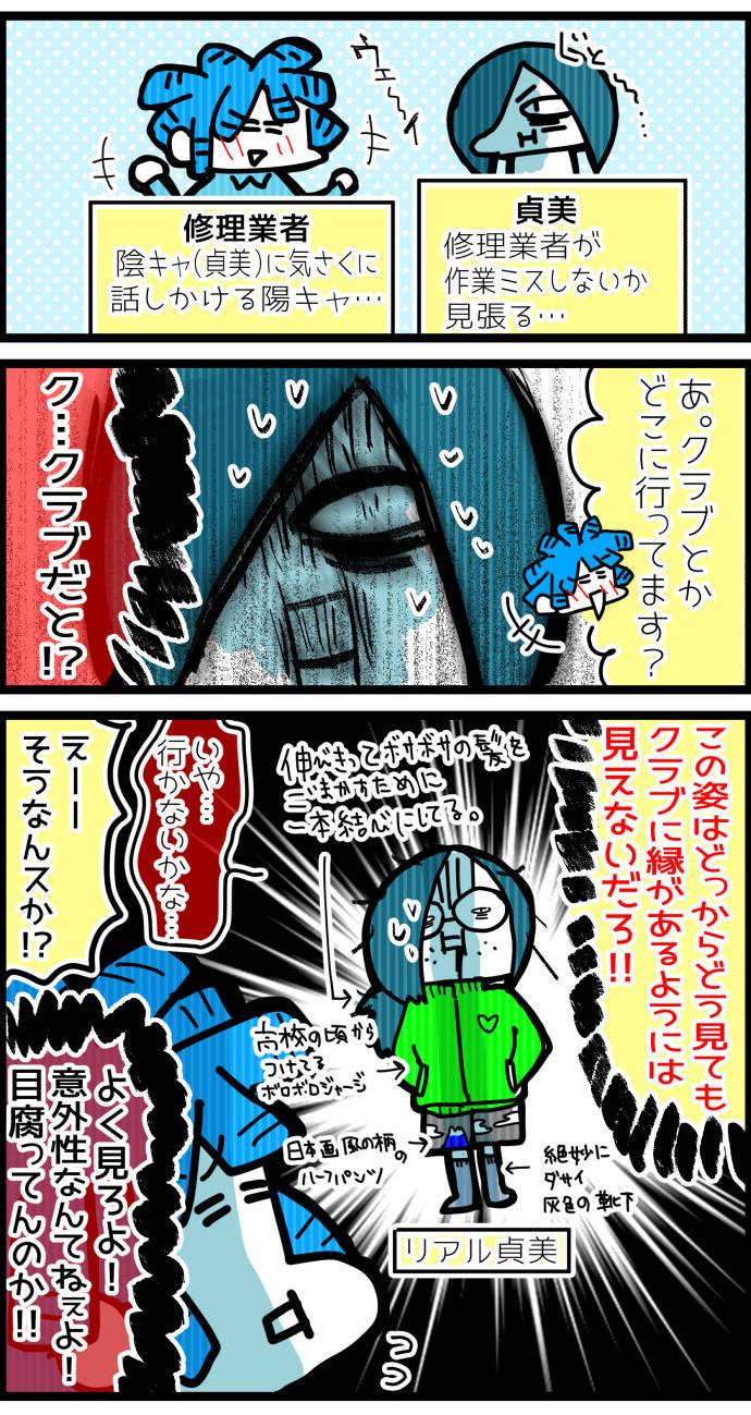 neetsadami.com_14話04