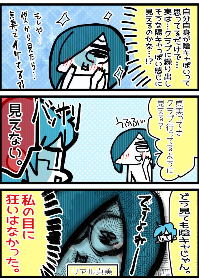 neetsadami.com_15話03