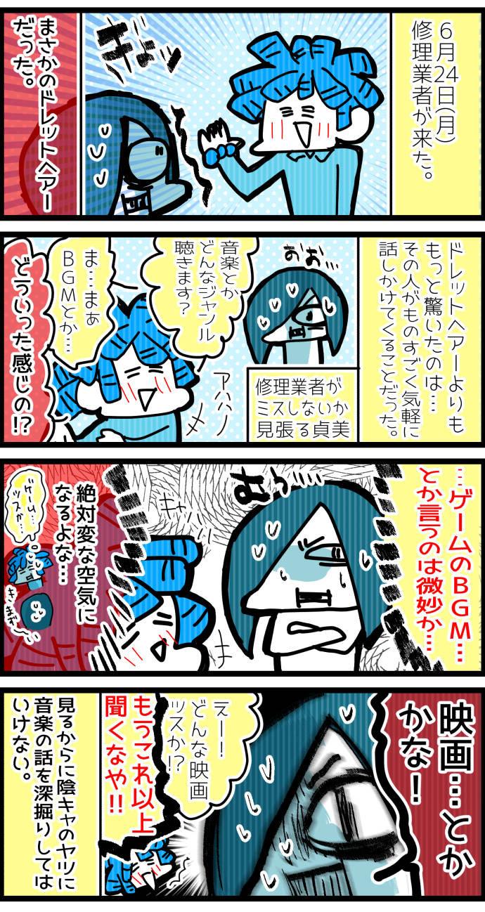 neetsadami.com_14話02
