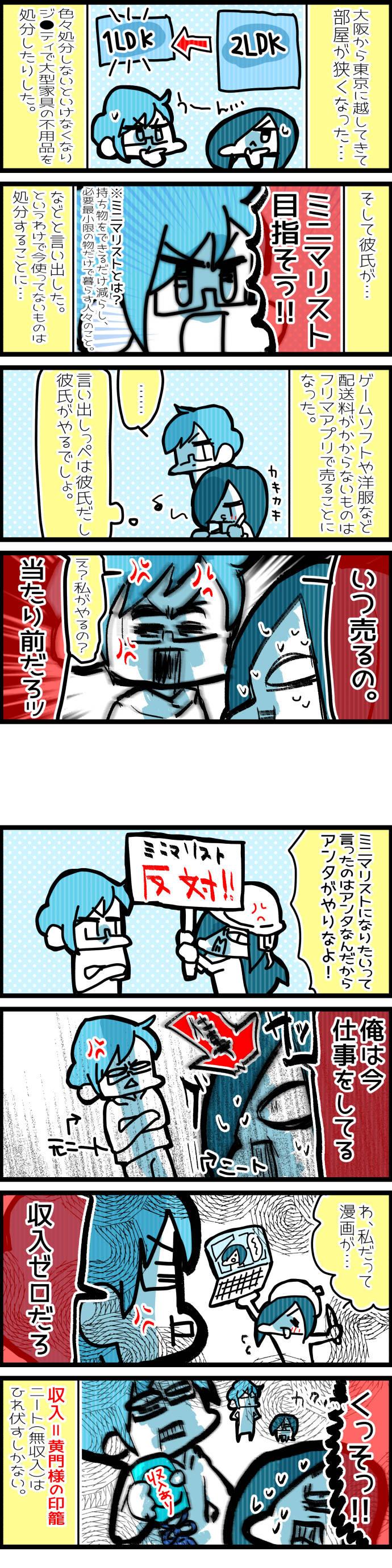 neetsadami.com_1話