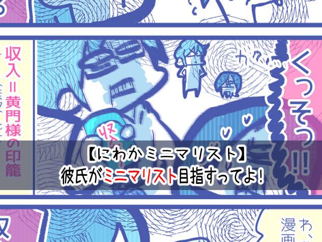 neetsadami.com_1話サムネ