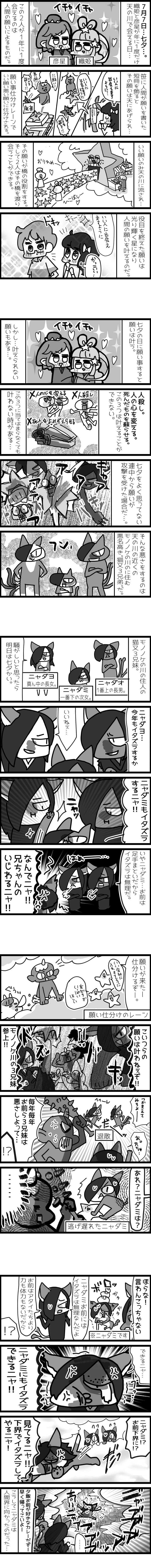 neetsadami.com_3話
