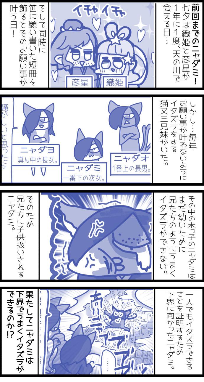 neetsadami.com_あらすじ
