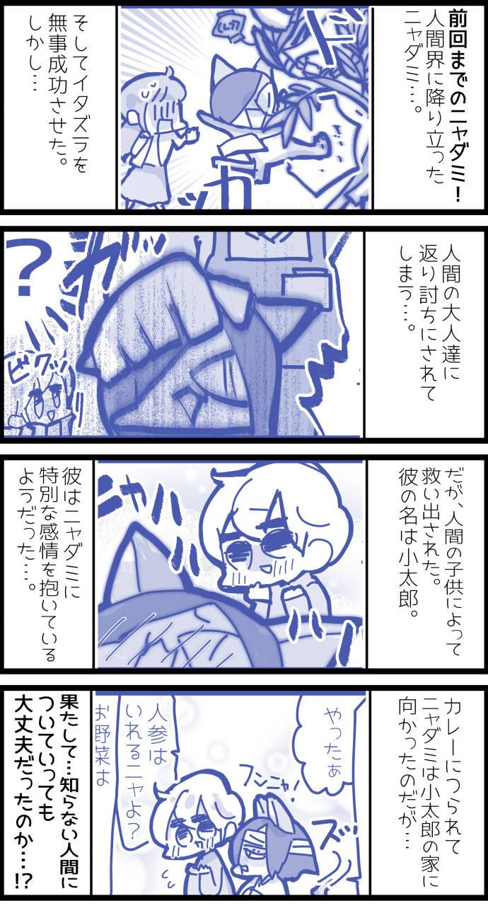 neetsadami.com_5話あらすじ
